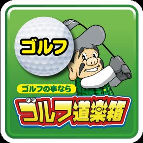 ゴルフのことならゴルフ道楽箱
