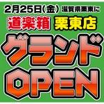 2月25日(金)道楽箱 栗東店 グランドオープン!