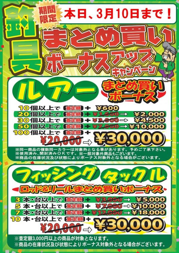 3万円ボーナス