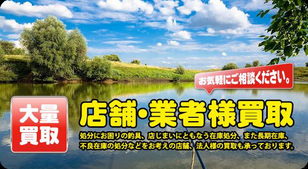 tenpo_kaitori_header