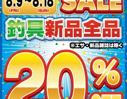 2013年SUMMER SALE開催!! 釣具新品全品20%OFF!!