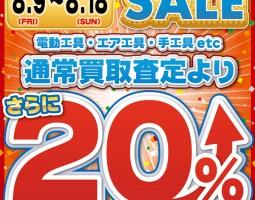 【工具】2013年SUMMER SALE開催!! 通常買取査定より20%買取アップ!!