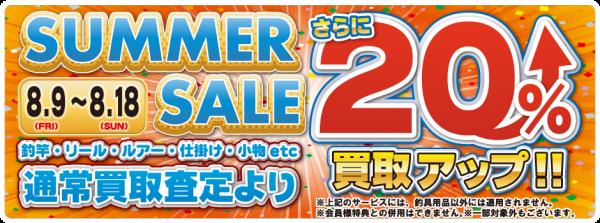 summersale_20up