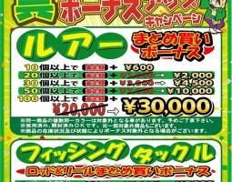期間限定!!釣具まとめ買いボーナスアップキャンペーン!!