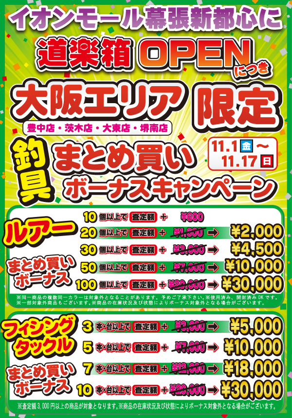 20131101osaka_area_sale