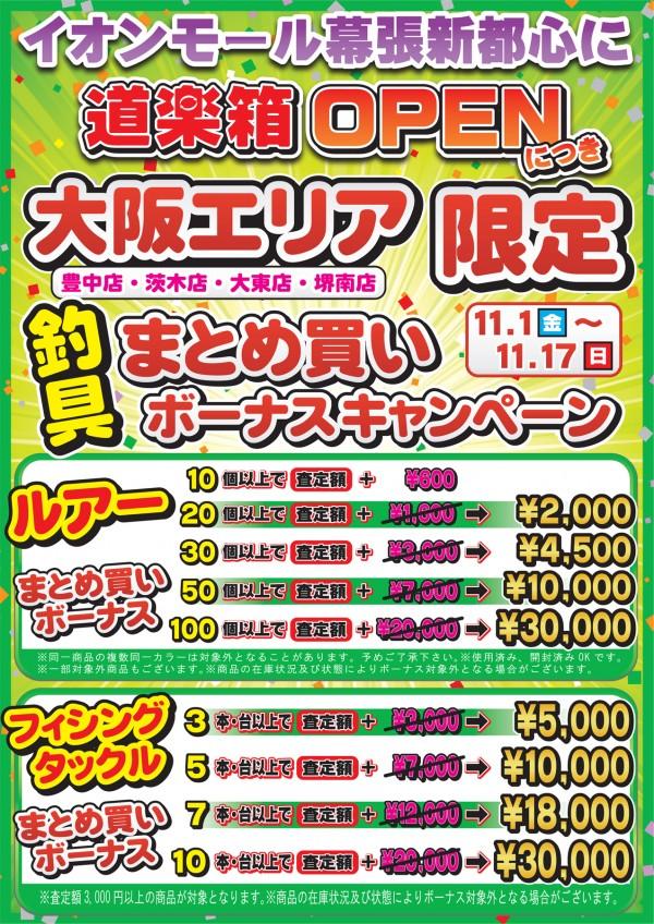 3万-大阪エリア限定-2013110