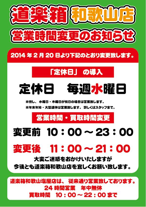 201401wakayama_henko