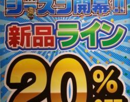本日は新品ライン 20%OFF SALE開催日です☆(幕張店)
