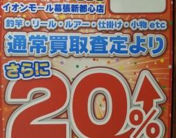 幕張店限定 買取20%UP キャンペーン開催中! (幕張店)