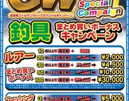 道楽箱全店 4月25日(金) から釣具まとめ買いボーナスキャンペーン!!!