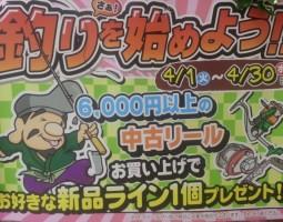 ☆新品ライン プレゼントキャンペーンやってます☆4/30まで!(幕張店)