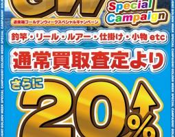 道楽箱全店 5月1日 から買取20%UPキャンペーン開催!!!