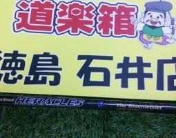 ブルーマイスター メタニウムHG入荷(徳島石井店)