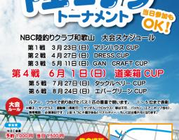 2014紀ノ川陸釣りトーナメント