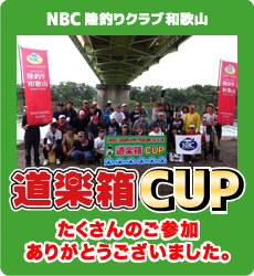 道楽箱CUP