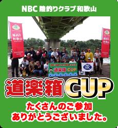 道楽箱CUP