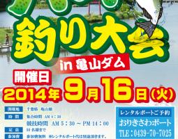 道楽箱主催 バス釣り大会in亀山ダム