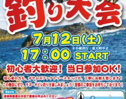 第1回 道楽箱徳島石井店 チヌ・キビレ釣り大会
