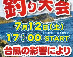 【台風の影響によるイベント延期のお知らせ】
