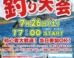 第1回道楽箱徳島石井店チヌ・キビレ釣り大会の振替開催日が決定いたしました。