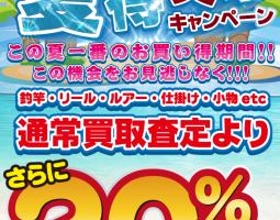 夏得 SUMMER SALE開催!!通常買取査定より20%買取アップ!!