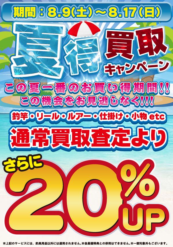 20140809-sale