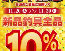 道楽箱イオンモール幕張新都心店 1周年記念セール!