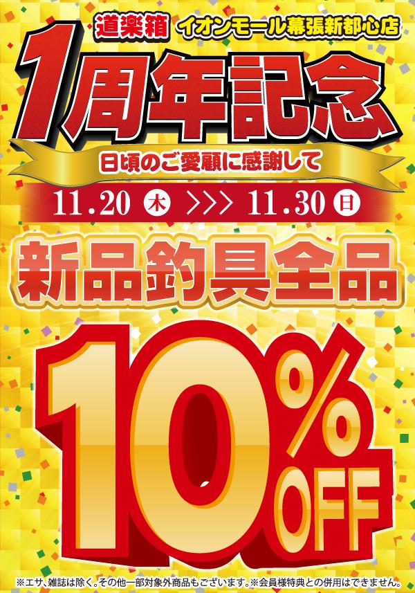 makuhari-anniversary-sale