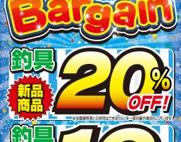 イオンモール幕張新都心店 WinterBargain!