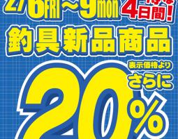 関西10店舗限定!新品商品20%OFF!!