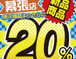 幕張店限定!新品商品20%OFF!!