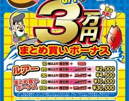 GW道楽箱全店 5月1日(金) から釣具まとめ買いボーナスキャンペーン!!!
