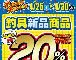 4月25日(土)道楽箱高槻店OPEN!!高槻店限定!新品商品20%OFF!!