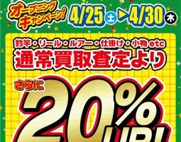 道楽箱高槻店オープニングキャンペーン!全店で買取20%UPキャンペーン開催!!!