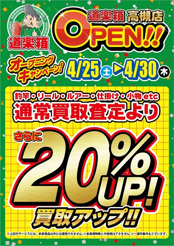 takatsuki_open_20per_Up