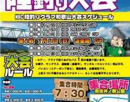 お申込み締切日まで残りわずか!!! NBC陸釣りクラブ和歌山 道楽箱CUP開催!