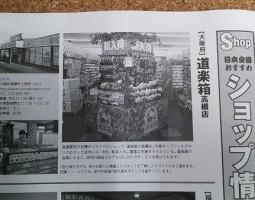 ロッド&リール ショップ紹介 釣果報告 初釣り (高槻店)