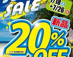 2015年SUMMER SALE 開催!釣具新品20%OFF!!