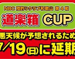 NBC陸釣りクラブ和歌山 道楽箱CUP 延期のお知らせ!!