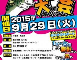 道楽箱主催 バス釣り大会in亀山ダム 2015年9月29日(火)開催!!!