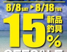 道楽箱全店 8月8日(土)~~8月18日(火) 夏得祭キャンペーン!!!新品釣具15%OFFセール!!!