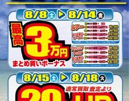 8月8日(土)~釣具まとめ買いボーナス!!! 8月15日(土)から買取20%UPキャンペーン開催!!!