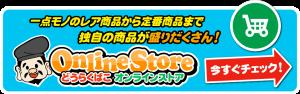 onlinestore_banner201507-300x94