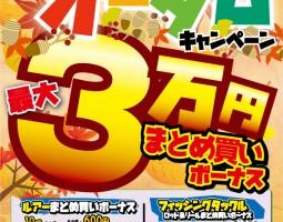 道楽箱全店 10月3日(土)~10月12日(月・祝)~釣具まとめ買いボーナスキャンペーン!!!