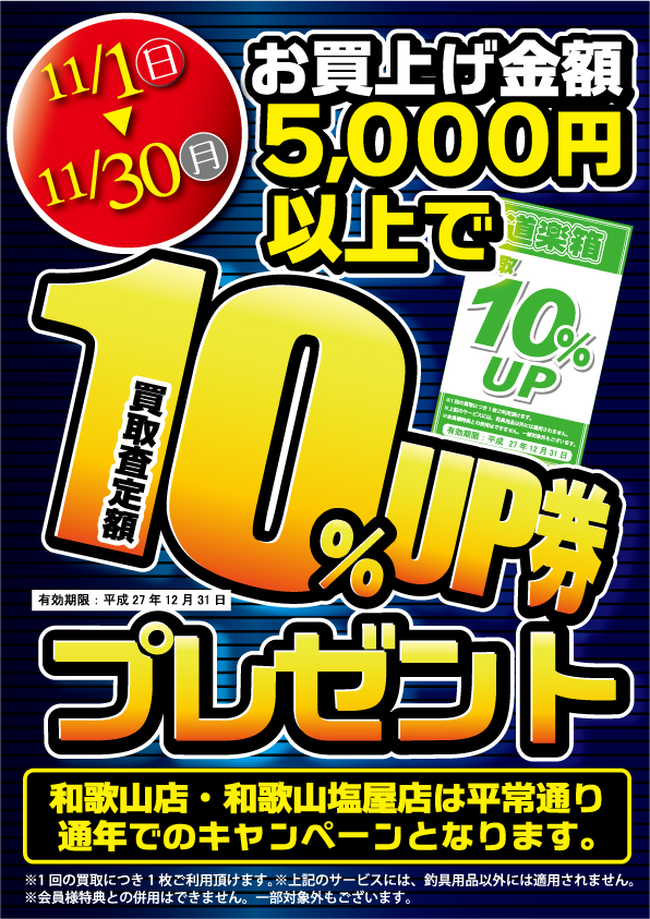 151101_web_drk_10per_up-01
