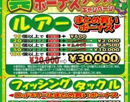 道楽箱全店 3月1日(火)〜3月13日(日)釣具まとめ買いボーナスキャンペーン!!!