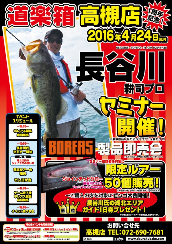 ▼160424_hasegawapro_seminar