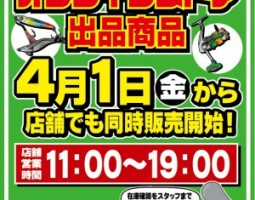 【道楽箱オンラインストア】 店舗同時販売のお知らせ。