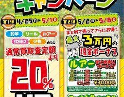 4月25日(月)~買取20%UPキャンペーン!!!   5月2日(月)から釣具まとめ売りボーナス開催!!!