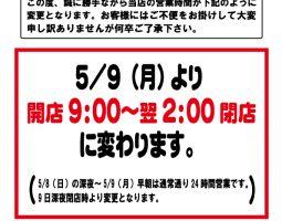 和歌山塩屋店 営業時間変更のお知らせ